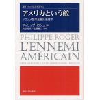 【送料無料選択可】アメリカという敵 フランス反米主義の系譜学 / 原タイトル:L'Ennemi americain (叢書・ウニベルシタス)/フィリッ