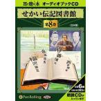 【送料無料選択可】[オーディオブックCD] せかい伝記図書館  第8巻/いずみ書房(CD)