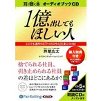 [オーディオブックCD] 1億出してもほしい人/こう書房 / 芦屋広太(CD)