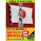 【送料無料選択可】[オーディオブックCD] 日本国憲法+あたらしい憲法のはなし/パンローリング(CD)