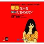 オーディオブックCD  邪悪な人を痛快に打ちのめす    CD