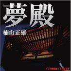 【送料無料選択可】[オーディオブックCD] 夢殿/楠山正雄(CD)