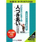 【送料無料選択可】[オーディオブックCD] プロカウンセラーの人づきあいの技術/こう書房 / 楡木満生(CD)