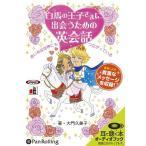 【送料無料選択可】[オーディオブックCD] 白馬の王子さまに出会うための英会話/マガジンランド / 大門久美子(CD)