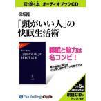[オーディオブックCD] 「頭がいい人」の快眠生活術/中央公論新社 / 保坂隆(CD)