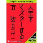 【送料無料選択可】[オーディオブックCD] 人生をマスターする方法/ライブリー・パブリッシング / 田村洋一(CD)