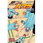 黒子のバスケ Replace 3 (JUMP j BOOKS)/藤巻忠俊/〔原〕著 平林佐和子/〔ノベライズ〕著(新書)
