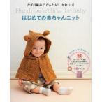 【送料無料選択可】はじめての赤ちゃんニット かぎ針編みでかんたん!かわいい! わかりやすい編み方プロセスつき/リトルバード/編(単行本・ムック)