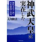 【送料無料選択可】神武天皇は実在した 初代天皇が語る日本建国の真実 (OR)/大川隆法/著(単行本・ムック)