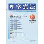 Yahoo!ネオウィングYahoo!店【送料無料選択可】理学療法 29- 8/メディカルプレ(単行本・ムック)