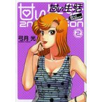 甘い生活 2nd season 2 (ヤングジャンプコミックス)/弓月光/著(コミックス)
