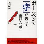 [本/雑誌]/ボールペンで「字」が美しく書けるコツ (青春文庫)/山下静雨/著(文庫)