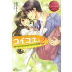 【送料無料選択可】コイコエ。 Hime & Takayuki 2 (エタニティブックス)/伽月るーこ/〔著〕(単行本・ムック)