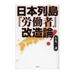 【送料無料選択可】日本列島『労働者』改造論/石丸譲/著(単行本・ムック)