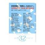 原発問題に「無関心」なあなたへ。 GENPATSU TALK MESSAGE/吉良さおり/他著(単行本・ムック)