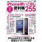 Yahoo!ネオウィングYahoo!店iPhone使いこなし便利帳255 基礎から、習得するとお得な便利技まで、これ一冊ですべて分かる! (エイムック)/エイ出版社(単行本・ムック)