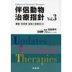 【送料無料選択可】伴侶動物治療指針 臓器・疾患別最新の治療法33 Vol.3/石田卓夫/監修(単行本・ムック)