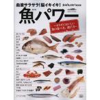 Yahoo!ネオウィングYahoo!店血液サラサラ!脳イキイキ!魚パワー カラダにおいしい魚の食べ方、選び方 (saita mook おかずラックラク!BOOK)/セブン&アイ出版(単行本