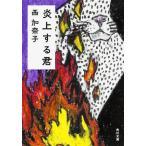炎上する君 (角川文庫)/西加奈子(文庫)