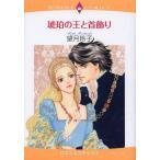 琥珀の王と首飾り (エメラルドコミックス/ロマンスコミックス)/望月玲子/著(コミックス)