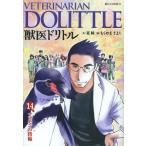 獣医ドリトル 14 (ビッグコミックス)/夏緑/作 ちくやまきよし/画(コミックス)