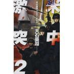 米中激突 2 (C・NOVELS)/大石英司/著(新書)
