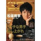【送料無料選択可】グッカム VOL.25(2012WINTER) (TOKYO NEWS MOOK 通巻318号)/東京ニュース通信社(単行本・ムック