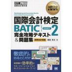 【ゆうメール利用不可】国際会計検定BATIC SUBJECT2完全攻略テキスト&問題集 国際会計理論 (国際会計教科書)/湯海幸太/著(単行本・ムック