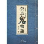 奈良鬼物語 奈良町平成の鬼事情 (大和路ろまん文庫)/若草登/著(文庫)