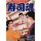 寿司魂 10 (ニチブン・コミックス)/さとう輝/画 九十九森/原作(コミックス)