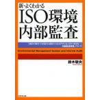 新・よくわかるISO環境内部監査 〈ISO19011+ISO14001+エコアクション21+KES…〉内部監査実践ノウハウ/鈴木敏央
