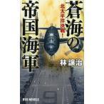 蒼海の帝国海軍 北太平洋決戦! (RYU)/林譲治/著(新書)