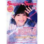 【送料無料選択可】Sugar & Spice music girlsの素敵グラビア&ロングインタビュー Vol.3 (シンコー・ミュージック・ムック)