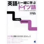 [本/雑誌]/英語と一緒に学ぶドイツ語/宍戸里佳/著(単行本・ムック)