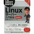 【送料無料選択可】10日でおぼえるLinuxサーバー入門教室/一戸英男/著(単行本・ムック)