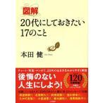 【送料無料選択可】図解20代にしておきたい17のこと/本田健/著(単行本・ムック)