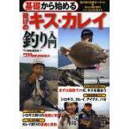 基礎から始める投げのキス・カレイ釣り入門 (つり情報BOOKS)/「つり情報」編集部/編(単行本・ムック)