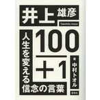 井上雄彦100+1 人生を変える信念の言葉/中村トオル/著(単行本・ムック)