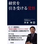 経営を引き受ける覚悟/渋谷順/著(単行本・ムック)