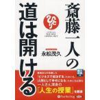 [オーディオブックCD] 斎藤一人の道は開ける/現代書林 / 永松茂久(CD)