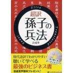【送料無料選択可】[オーディオブックCD] 超訳 孫子の兵法/彩図社 / 許成準(CD)