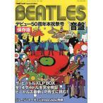 【送料無料選択可】BEATLES〈音盤〉 デビュー50周年本祝祭号 ザ・ビートルズLP BOX全14タイトルを完全検証 保存版/ステレオサウンド(単行