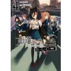 恋と選挙とチョコレートSLC 4 (電撃コミックス)/sprite/原作 依河和希/作画(コミックス)