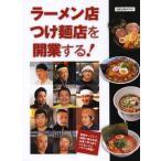 ラーメン店つけ麺店を開業する! (旭屋出版MOOK)/旭屋出版(単行本・ムック)
