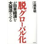 【送料無料選択可】脱グローバル化が日本経済を大復活させる/三橋貴明/著(単行本・ムック)