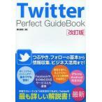Twitter Perfect GuideBook/柳谷智宣/著(単行本・ムック)