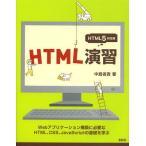 【送料無料選択可】HTML演習 HTML5対応版 Webアプリケーション構築に必要なHTML、CSS、JavaScriptの基礎を学ぶ (SCC Bo