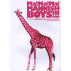 【送料無料選択可】Ma!Ma!Ma!MANNISH BOYS!!! MANNISH BOYS (バンド・スコア)/シンコーミュージック・エンタテイメン