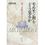 【送料無料選択可】モルモン教をどう見るか 第三の視点をさぐる/沼野治郎/著(単行本・ムック)