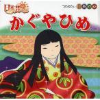 かぐやひめ (日本のむかしばなしシリーズ)/ポプラ社(児童書)